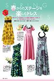 【ファッション】春からのステージを楽しむドレス