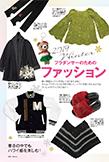 【ファッション】フラダンサーのためのファッショングッズ特集
