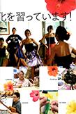 【特集】私たちハワイの文化を習っています!