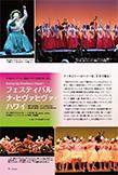 【イベント】フェスティバル ナ・ヒヴァヒヴァ・ハワイ/オハナ フラ フェスティバルほか