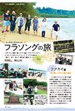 【ツアーイベント】フラソングの旅2018カウアイ島編、メレ旅 ハワイ6日間の旅