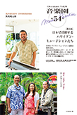 【対談・インタビュー】「Alohaクム対談」マイケル・デラ・クルーズ/「音楽園」日本で活躍するハワイアン・ミュージシャンたち