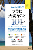 【特集2】フラに大切なこと101 Vol.2