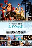 【特集3】ハワイでフラを観よう「ルアウ特集」