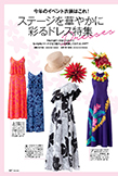 【ファッション】今年のイベント衣装はこれ! ステージを華やかに彩るドレス特集