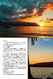 【シリーズ】メレ旅 〜カウアイ島編