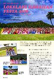 【ハワイイベント】ロケラニ・ハワイアン・フェスタ2018/ナー・ホークー・ハノハノ・アワード2018