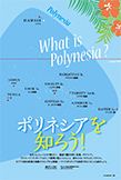 【特集】ポリネシアを知ろう!