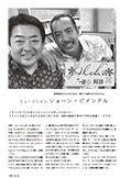 【対談】「Aloha対談」ショーン・ピメンタル<ミュージシャン>
