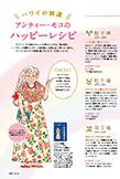 【新連載】ハワイの開運「アンティー・モコのハッピーレシピ」