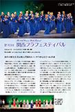 【国内イベント】関西フラフェスティバル/クプナ・フラ・フェスティバル/全日本フラ協会フラフェスティバルほか