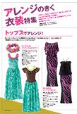 【ファッション】アレンジのきく衣装特集