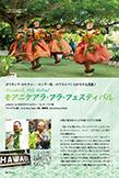 【国内外イベント】モアニケアラ・フラ・フェスティバル、鳥羽フラ2019など