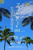 【特集】フラに大切なこと101 Vol.4