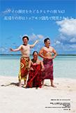 【特集】ハワイの源流をたどるタヒチの旅 Vol.3