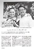 【対談】「Aloha 対談」クムフラ、テハニ・コンザード/「音楽園」Ko'olua、北田朋子