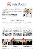【連載】Hula Doctor大内先生の診察室「捻挫の悩み」