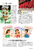 【特集】フラに大切なこと101 Vol.3