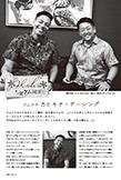【対談】「Aloha 対談」クムフラ、カヒキナ・アーシング