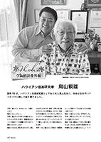 【対談】「Aloha対談」鳥山親雄<ハワイアン音楽研究家>