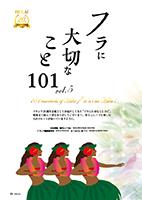 【特集】フラに大切なこと101 最終回