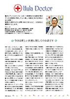 【連載】Hula Doctor大内先生の診察室