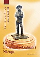 【特集】偉大なるフラマスター アンクル・ジョージ・ナオペ