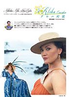 【対談】「Aloha対談」マヘアラニ・ミカ・ヒラオ・ソレム