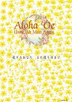 【特集】Aloha 'Oe 愛するあなた また逢う日まで