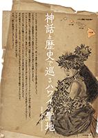 【新連載】神話と歴史で巡るハワイの聖地