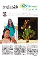 【対談】「Aloha対談」ナターシャ・オダ