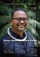【特集】〜クムフラ、そしてデザイナーとして〜 クム・ケネス アロハ ビクター