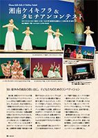 【国外イベント】湘南ケイキフラ&タヒチアンコンテスト