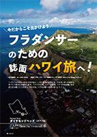 【特集】今だからこそ出かけよう フラダンサーのための誌面ハワイ旅へ!