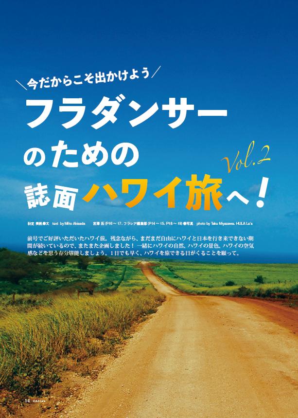 【特集】フラダンサーのための誌面ハワイ旅へ