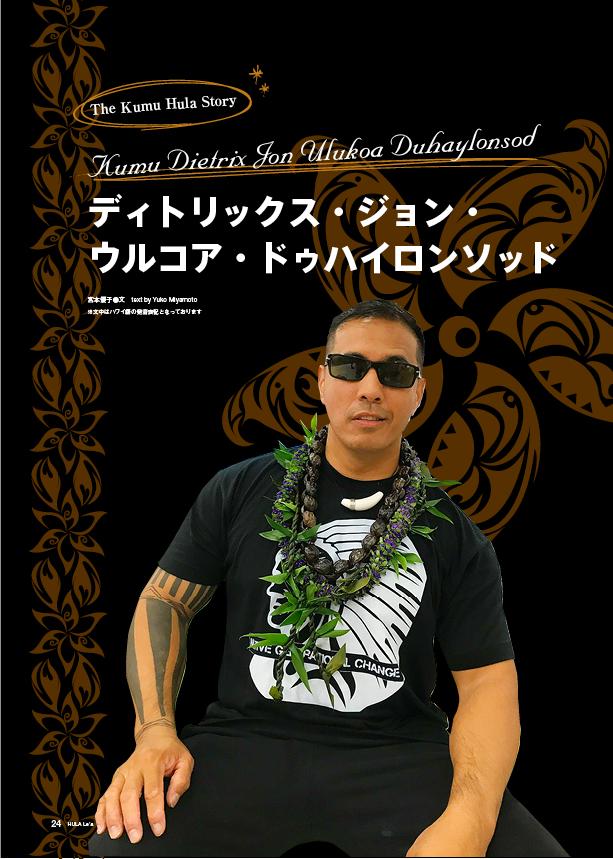 【The Kumu Hula Story】ディトリックス・ジョン・ウルコア・ドゥハイロンソッド