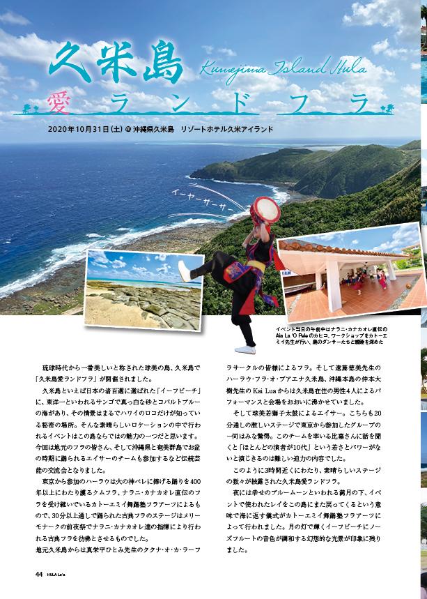 【国内イベント】ナー・メレ・オ・ハワイ、久米島・愛ランドフラ、土庄:さぁみつけよう「新しい感動に出会う場所」など