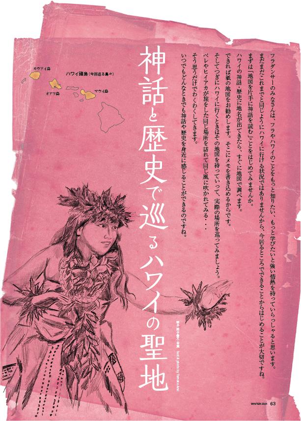 【連載】モオレロ/神話と歴史で巡るハワイの聖地/メレに込められたマナ/言葉を覚えよう/など