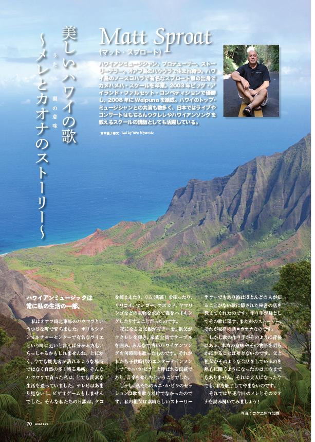 【連載】美しいハワイの歌〜メレとカオナのストーリー〜