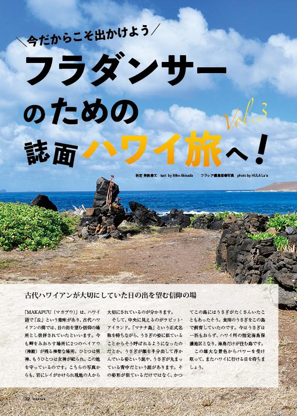 【連載】フラダンサーのための誌面ハワイ旅へ