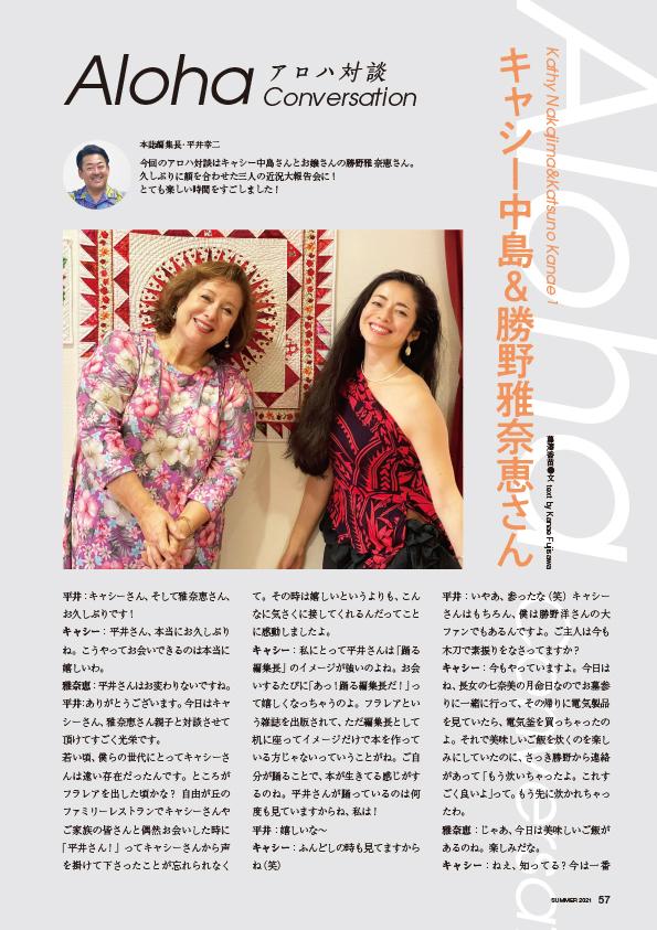 【アロハ対談】キャシー中島&勝野雅奈恵