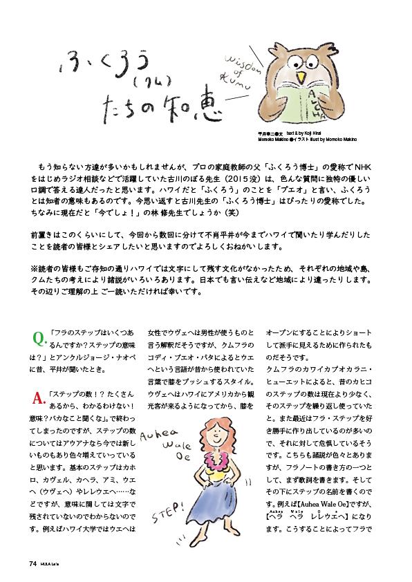 【特集】フクロウたちの知恵