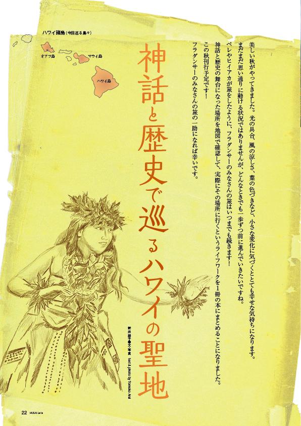【連載】神話と歴史で巡るハワイの聖地